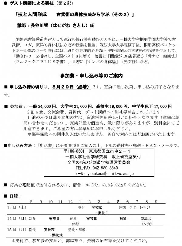 2014_nobiken_03