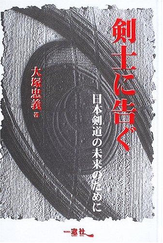 book_kenshi