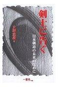 kenshi_book